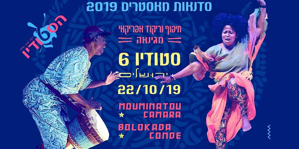 סדנאות מאסטרים לתיפוף וריקוד אפריקאי