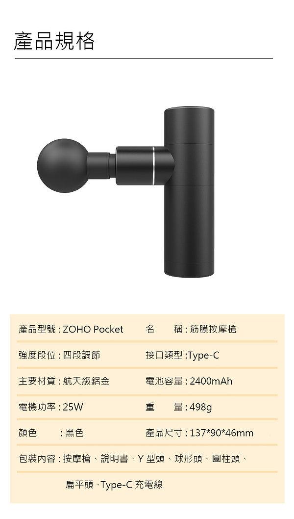 Zoho Pocket Spec.jpg