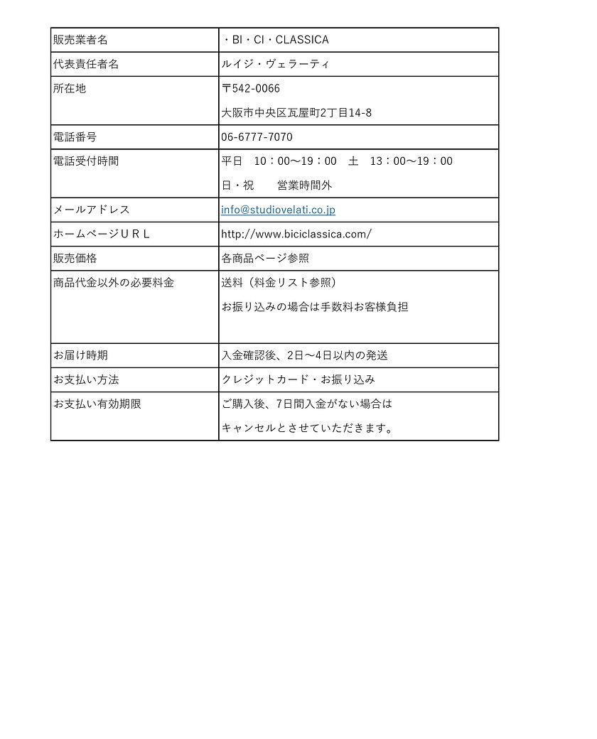 ビチクラシカオンラインショップ特定商取引法に関する表記