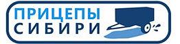 Прицепы Сибири купить прицеп красноярск