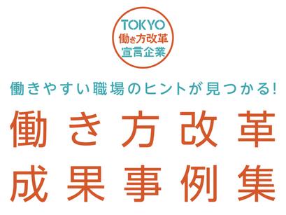 東京都働き方改革成果事例集に掲載されました