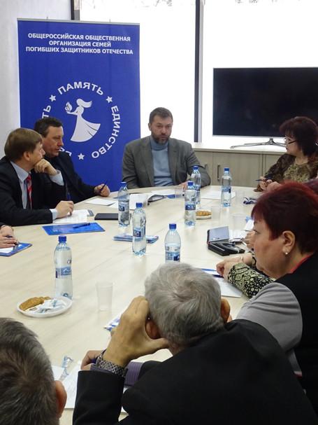 Заседание Правления Общероссийской общественной организации семей погибших защитников Отечества