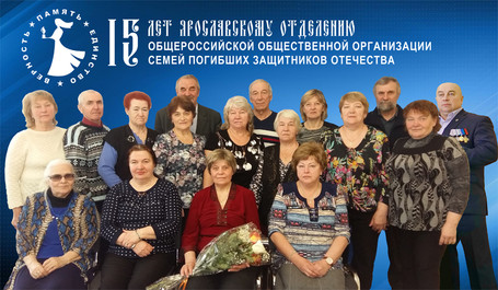 Отчетно-выборное собрание в Ярославле