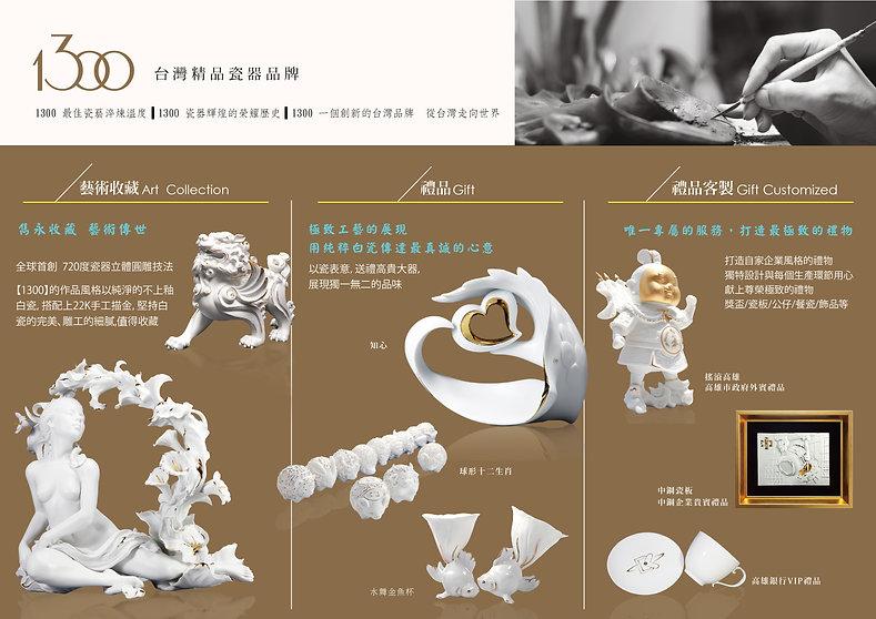 其實1300賣的是生活的品質、藝術的品味。 1300獨創的技術、品牌的堅持、讓臺灣的藝術在世界佔有一席之地,將藝術及技術傳承給南方子弟,讓瓷藝創作精神永久延續是1300的執著。 服務提供: 瓷器、創意料理、禮品、空間藝術設計...等。