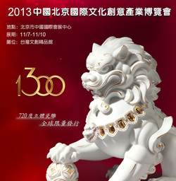 2013北京文博會