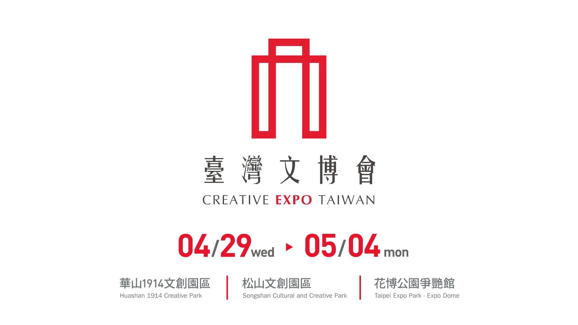 1300 台灣文博會2015