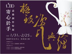 2014 高雄文化中心展-1300
