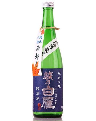 越乃白雁ひやおそし 純米吟醸 秋限定酒