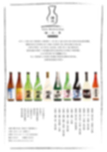 11th sake wednesday-01.jpg