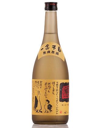 一念不動 熟成原酒 純米吟醸