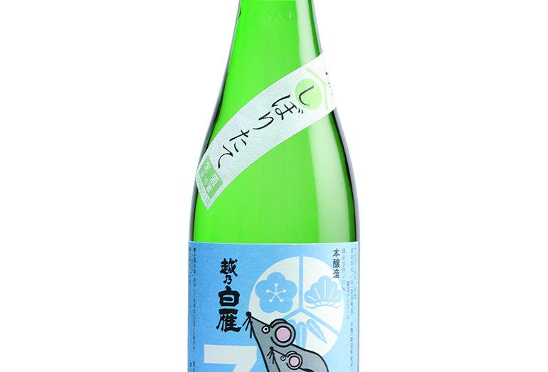 越乃白雁 本醸造しぼりた生原酒         子(冬限定酒)