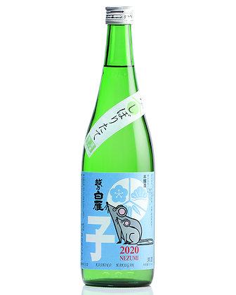 越乃白雁  本醸造しぼりた生原酒 子