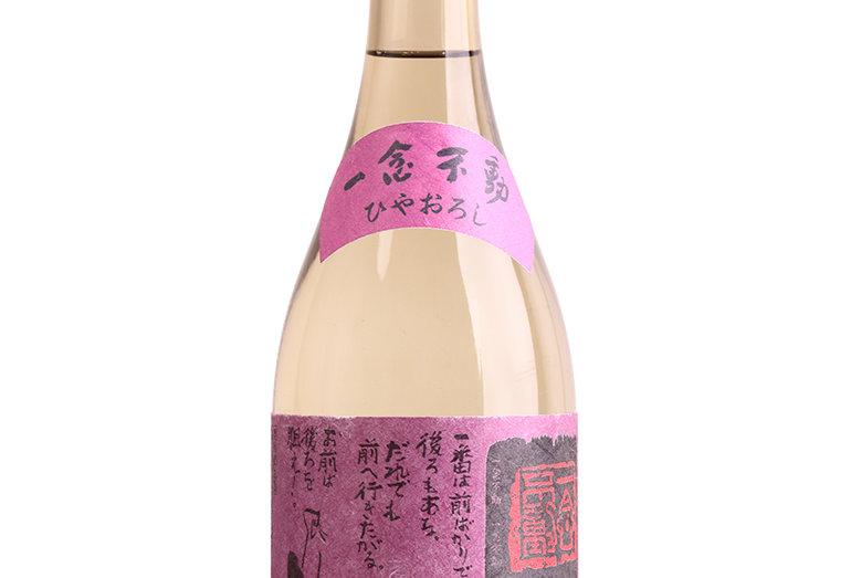 一念不動 ひやおろし 特別純米酒