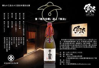 9293sake dinner1200-01.jpg