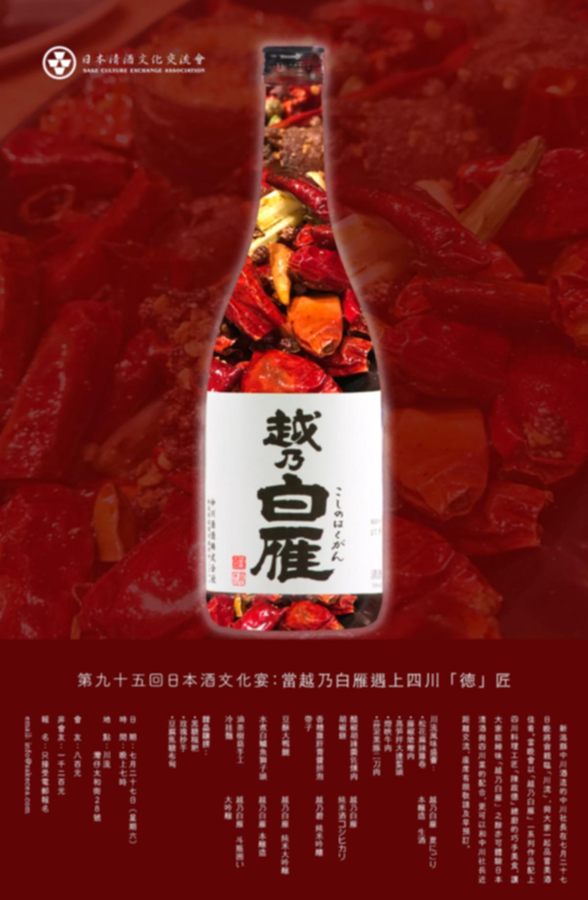 95th sake dinner.jpg