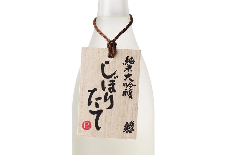 蓬莱泉しぼりたて純米大吟醸生酒