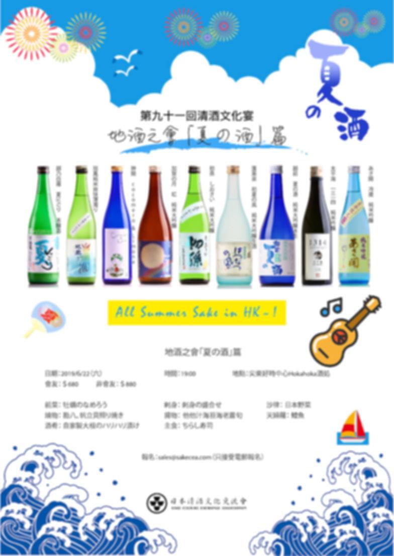 91回地酒之宴_夏の酒2019-mail.jpeg