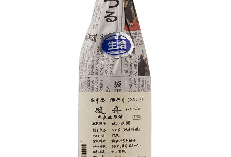 渡舟ふなしぼり 純米吟醸原酒