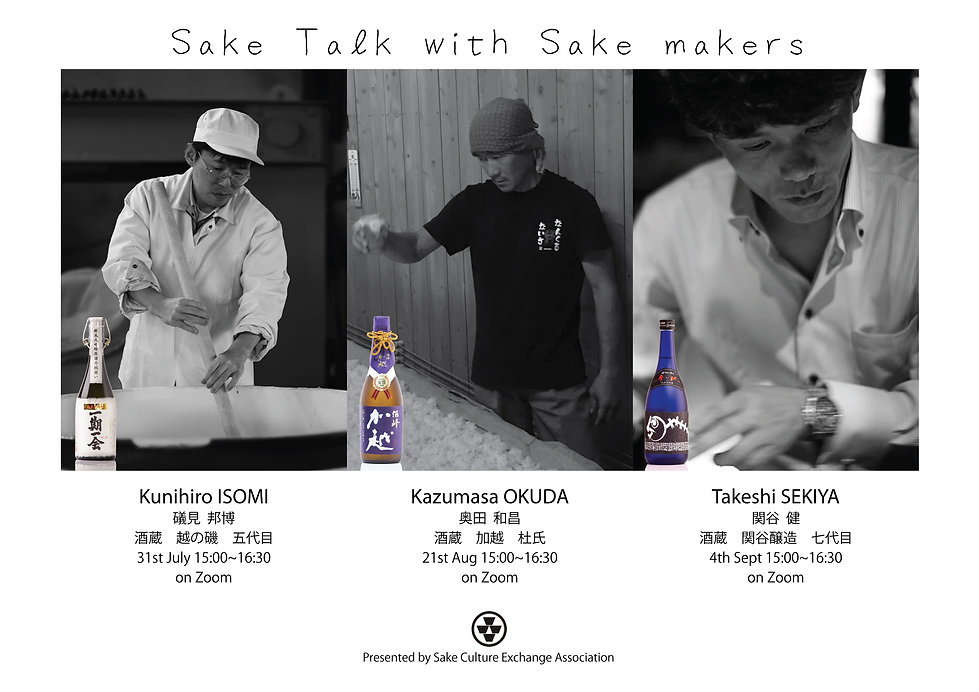Sake-Talk-in-Zoom.jpg