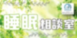 睡眠相談室_big.png