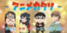 アニメカタリ_big_4x.png