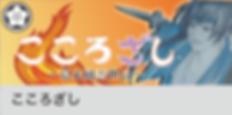 こころざし_new_small_4x.png