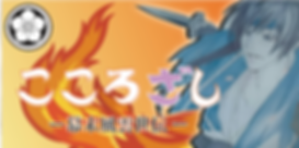こころざし_new_big_4x.png