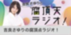 吉良さゆりの腐頂天ラジオ!_small@4x.png