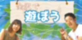 金沢で遊ぼう_big_4x.png