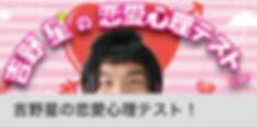 吉野星の恋愛心理テスト!_small@4x.png