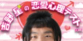 吉野星の恋愛心理テスト!_big@4x.png