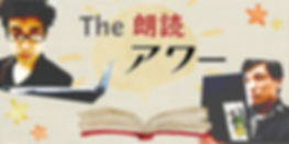 The朗読アワー_big_4x.png