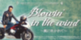 blowin_ in the wind〜風に吹かれて〜_big.png