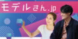 モデルさん.jp_big.png