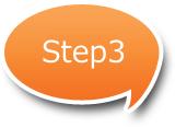 ステップ3の画像