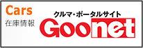 goonetのロゴ