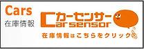 カーセンサーのロゴ