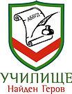Logo na skoloto Najden Gerov.jpg