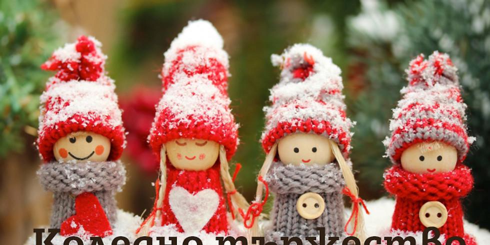 Коледни тържества