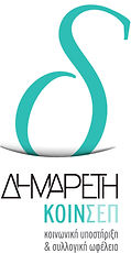 ΔΗΜΑΡΕΤΗ ΚΟΙΝΣΕΠ logo