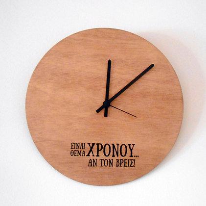 Ξύλινο ρολόϊ τοίχου TIME