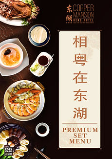 CMGH-Premium-Set-Menu-Cover.jpg
