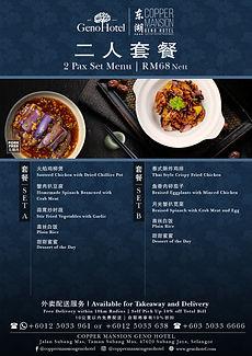 CMGH 2 Pax Set Menu (Chinese Version).jp