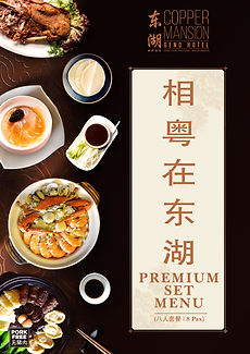 CMGH-Premium-Set-Menu-(8-Pax)-Web-Cover.