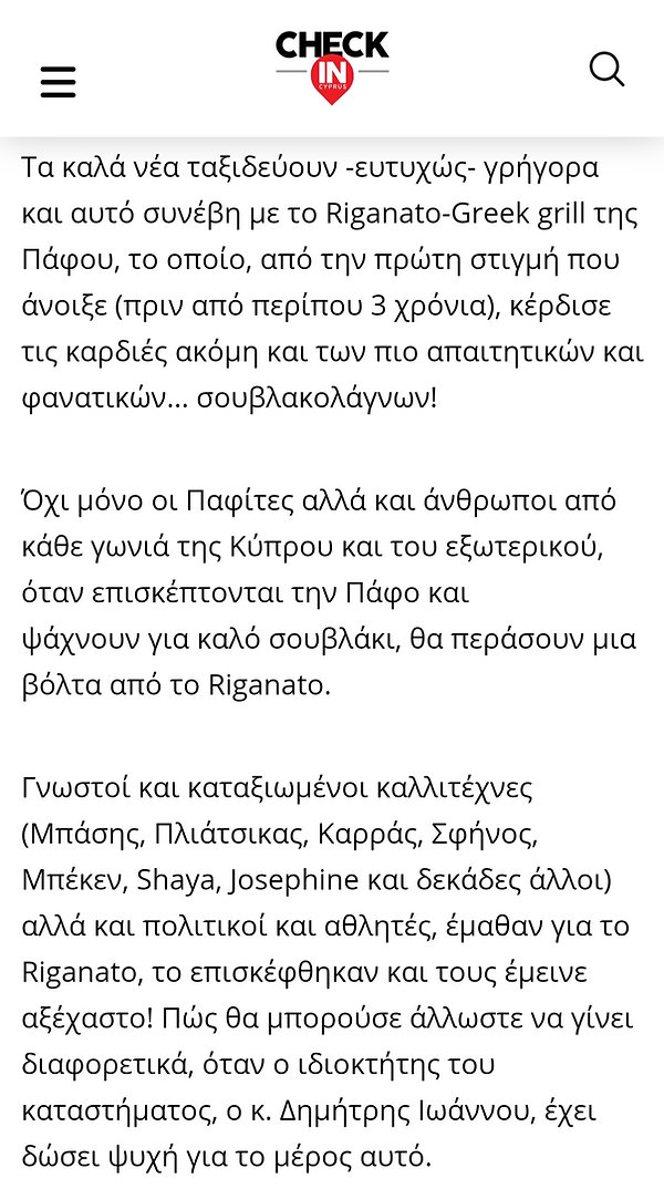 Paphos Food Delivery Article about Riganato