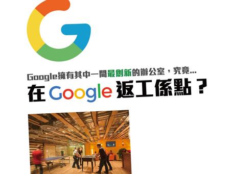必看!有機會加入(類似)Google 的扮工室!?