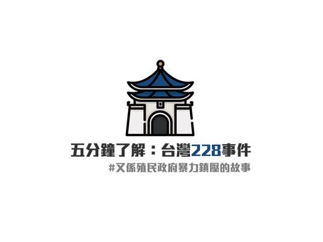 五分鐘了解:台灣228事件