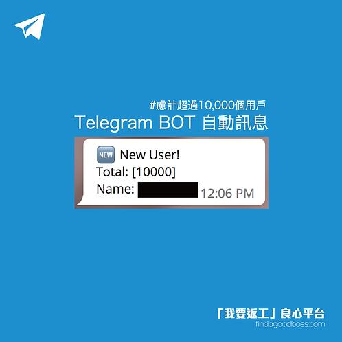 加購:發送10,000個短訊予平台所有用戶 / Buying 10,000 Private Messages (Telegram)