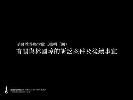基督教善樂堂嚴正聲明(四)(有關與林國璋的訴訟案件及後續事宜)