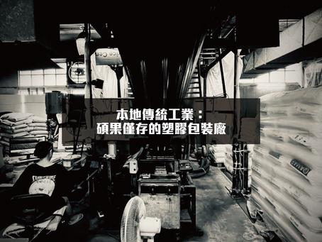 本地傳統工業: 碩果僅存的塑膠貨運包裝廠